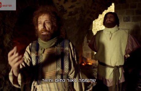 הסיפור האמיתי של מצדה (היהודים באים)