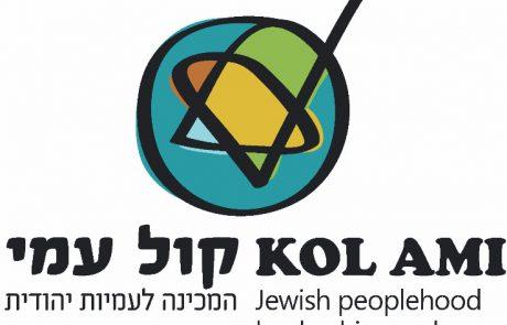 עמיות יהודית בתכניות חינוכיות- ירדן פריימן