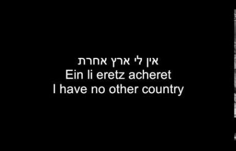 האם צריך את ישראל? מערך לימוד