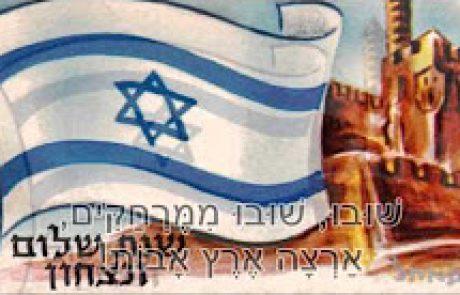 הנכס של ישראל- מקבץ שיעורים בנושא מדינת ישראל וחשיבותה