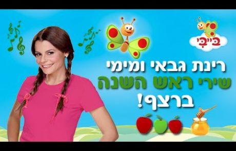 רינת גבאי ומימי- תכנית לראש השנה